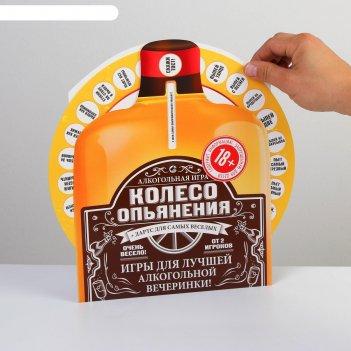 Настольная игра «колесо опьянения» для компании