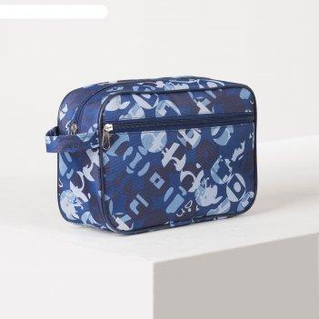Косметичка дорожная сумка 25*8*16 принт, карман, подклад, абстракция синяя