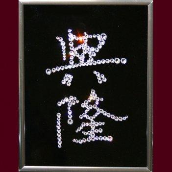 Картина сваровски - иероглиф деловой успех