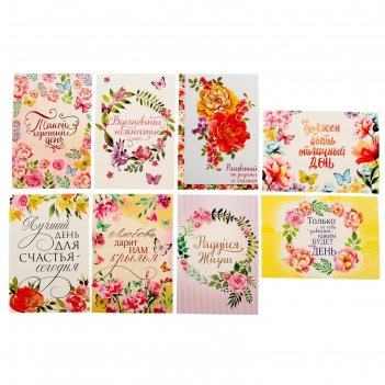 Набор почтовых карточек лучший день для счастья, 9 х 13 см