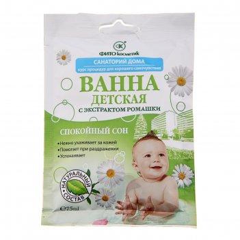 Ванна санаторий дома - детская с ромашкой 0+ пакет-саше 75 мл