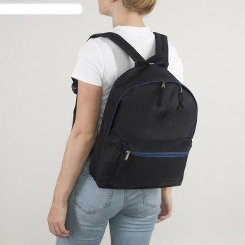 Рюкзак молодёжный на молнии, 1 отдел, наружный карман, цвет чёрный/синий