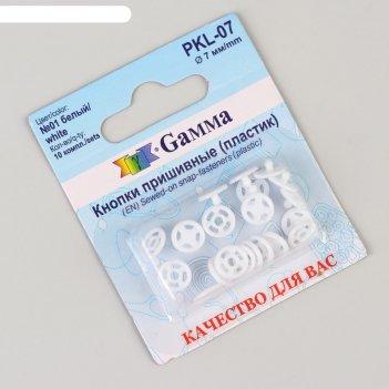 Кнопки пришивные d7мм (набор 10шт) пластик pkl-07 белый
