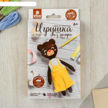 Набор для творчества: игрушка из фетра мишка в комбинезоне