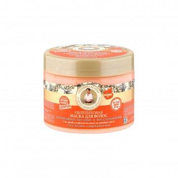 Маска для волос рецепты бабушки агафьи «облепиховая», питание и восстановл