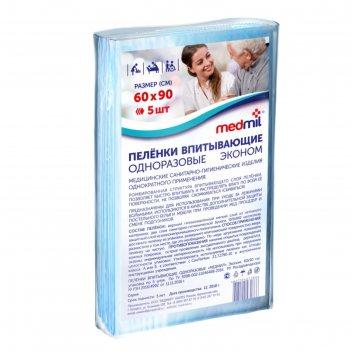 Пеленки впитывающие одноразовые «medmil» эконом, 60*90, 5 шт