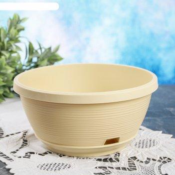 Горшок с поддоном 2,7 л, 23 х 11,5 см марсель, цвет кремовый