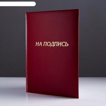 Папка адресная на подпись бумвинил, мягкая, бордовый, а4