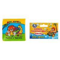 Книга-игрушка для ванной моя африка львенок и черепаха  9785919418849