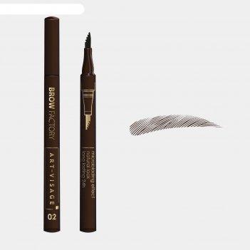 Маркер для бровей art-visage brow factory, оттенок 02 фундук