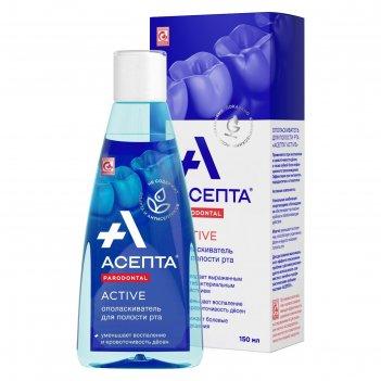 Ополаскиватель для полости рта асепта active, 150 мл