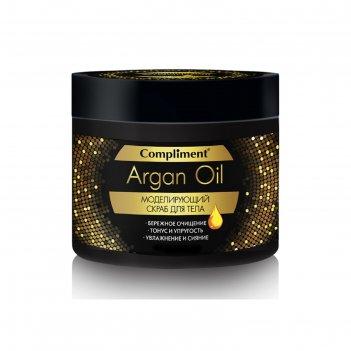 Скраб для тела compliment argan oil, моделирующий, 300 мл
