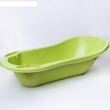 Ванна детская с клапаном для слива воды, цвет салатовый