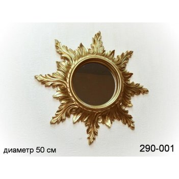 Зеркало настенное золотое диаметр=50/18 см.