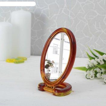 Зеркало складное-подвесное янтарь двустороннее, с увеличением, овальное