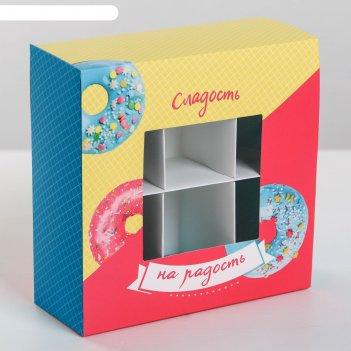 Коробка для сладостей «сладость на радость », 13 x 13 x 5 см