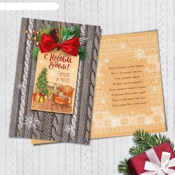 Открытка подарочная «тепла и уюта в новом году», 12 х 18 см