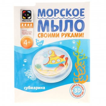 Набор для творчества субмарина мыло морское 981406