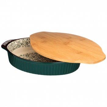 Блюдо для запекания и выпечки 31*20,5*6см с дерев.крышкой-доской зеленое