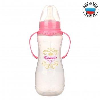 Бутылочка для кормления «принцесса» детская приталенная, с ручками, 250 мл