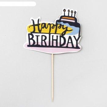 Топпер с днём рождения торт