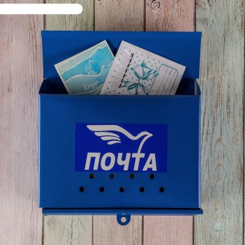 Ящик почтовый письмо без замка (петля), синий