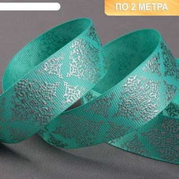 Лента репсовая с тиснением «орнамент», 25 мм, 2 ± 0,1 м, цвет бирюзовый