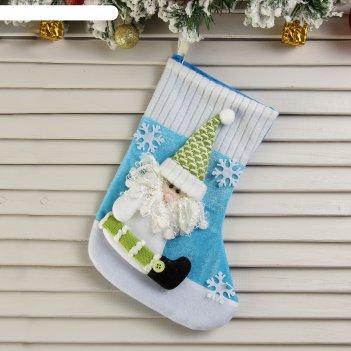 Носок для подарка дед мороз со снежинками (бело-голубой)