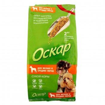 Сухой корм оскар для  собак малых и средних пород, 2 кг