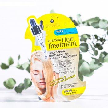 Программа интенсивного ухода за волосами питание и восстановление (сыворот