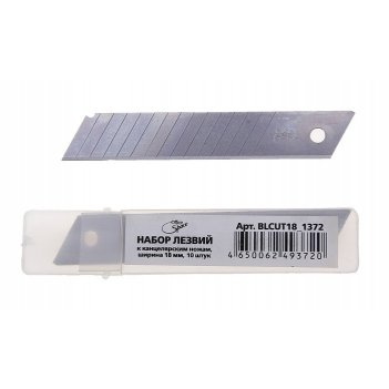 Лезвия для канцелярский ножей 18мм, 10 штук в пластиковом пенале