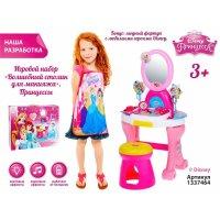 Игровой набор волшебный столик для макияжа, принцессы, световые и звуковые