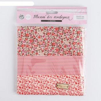Ткань для пэчворка 3 лоскута «цветы», 50 x 50 см