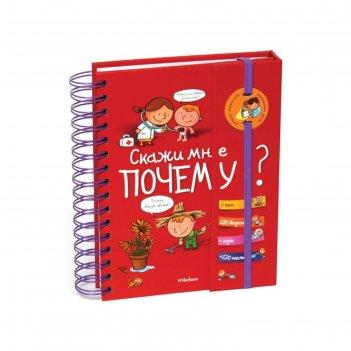 Хорошая книжка для любопытных детей. скажи мне почему?
