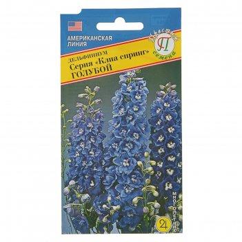 Семена цветов дельфиниум клиа спринг голубой, мн, 0,05 г