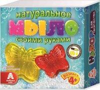 Набор для творчества азбука тойс м-0013 мыло бабочки