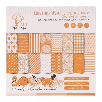Набор двухсторонней бумаги для скрапбукинга оранжевая гамма 30х30 см. 18 л