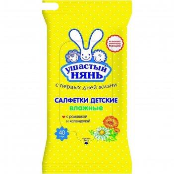 Детские влажные салфетки ушастый нянь, очищающие, 40 шт