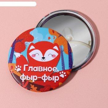Зеркало компактное металл круг (1) без увел d7,5см лисичка пакет qf