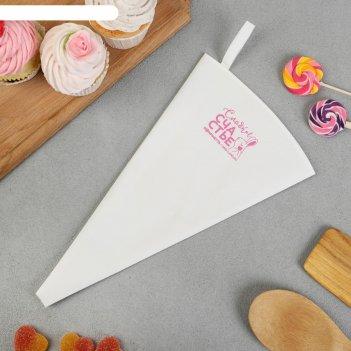 Кондитерский мешок konfinetta «сладкое счастье», 30x6,5 см