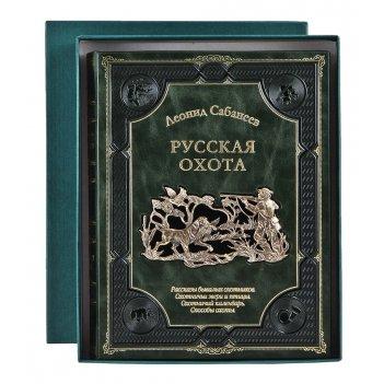 Книга русская охота л.п.сабанеев в кожаной обложке арт. пкс-01