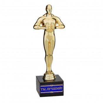 Оскар ты лучший!