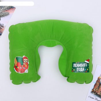 Подушка для сна ленивого года 40 х 26,5 см