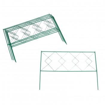 Ограждение декоративное, 70 x 482 см, 5 секций, металл, зелёное, «квадрат»