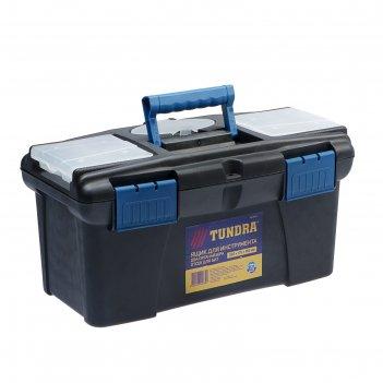Ящик для инструмента tundra, два органайзера, отсек для бит, 320 х 175 х 1