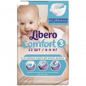 Детские подгузники либеро комфорт миди, 4-9 кг, 22 шт