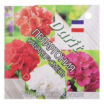 Семена цветов пеларгония кабарет f2 смесь, мн, 4 шт