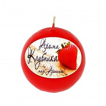 Свеча шар ароматическая «арома», клубника, d=6 см