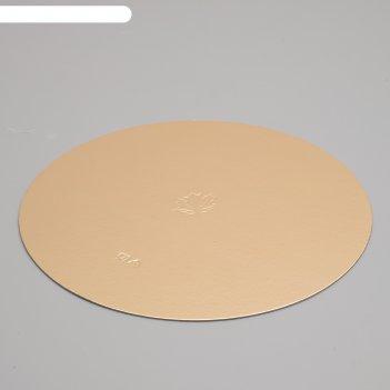 Подложка кондитерская, круглая, золото-жемчуг, 26 см, 1,5 мм
