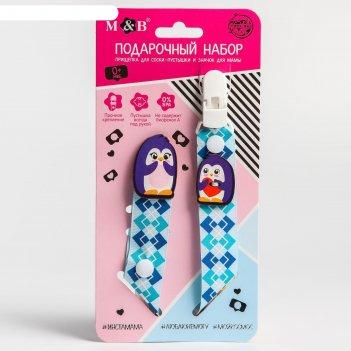 Подарочный набор: держатель для пустышки и значок для мамы пингвинчик